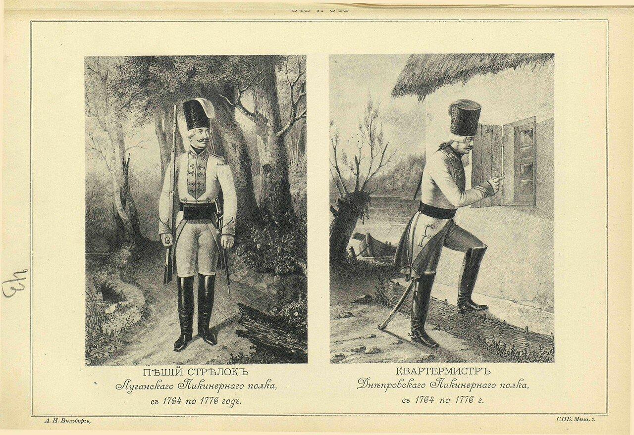 645 и 646. ПЕШИЙ СТРЕЛОК Луганского Пикинерного полка, с 1764 по 1776 год. КВАРТИРМЕЙСТЕР Днепровского Пикинерного полка, с 1764 по 1776 год.