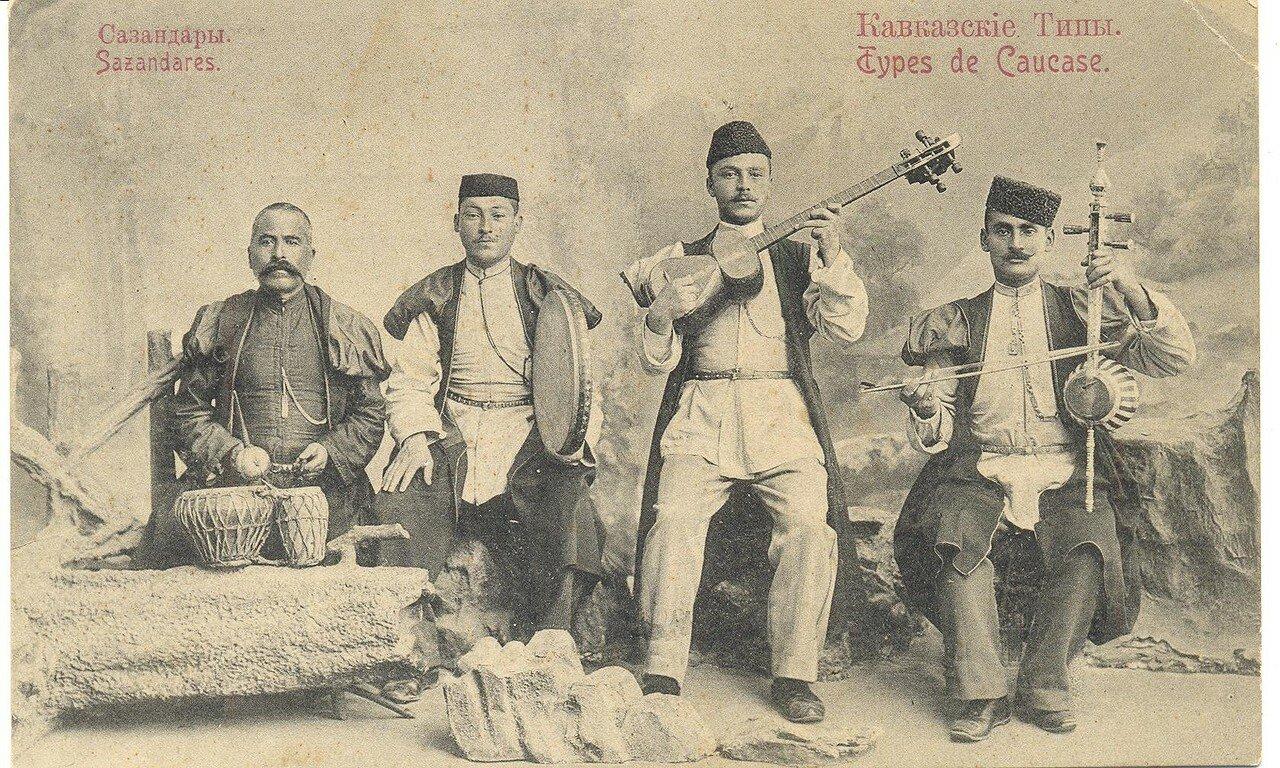 Сазандары