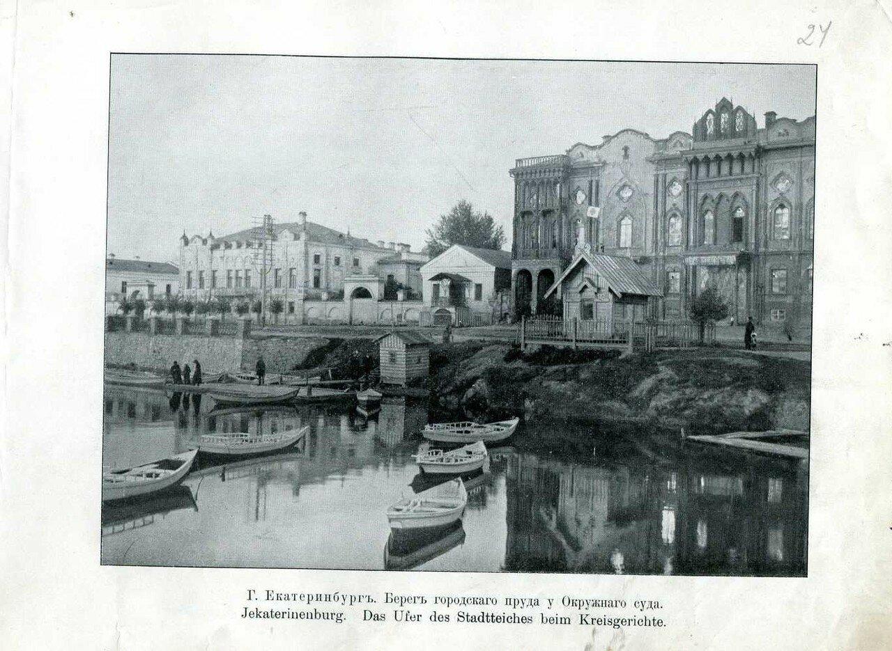 24. Екатеринбург. Берег городского пруда у Окружного суда