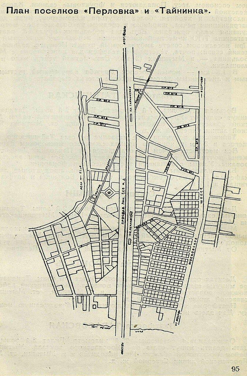 План поселков Перловка и Тайнинка
