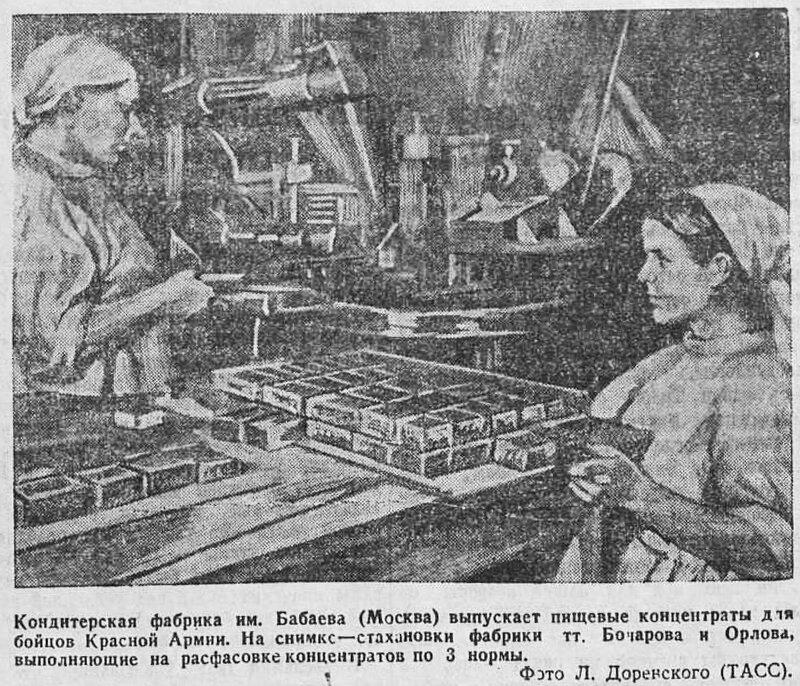 «Известия», 9 декабря 1941 года