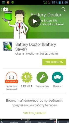 Battery Doctor в Магазине приложений