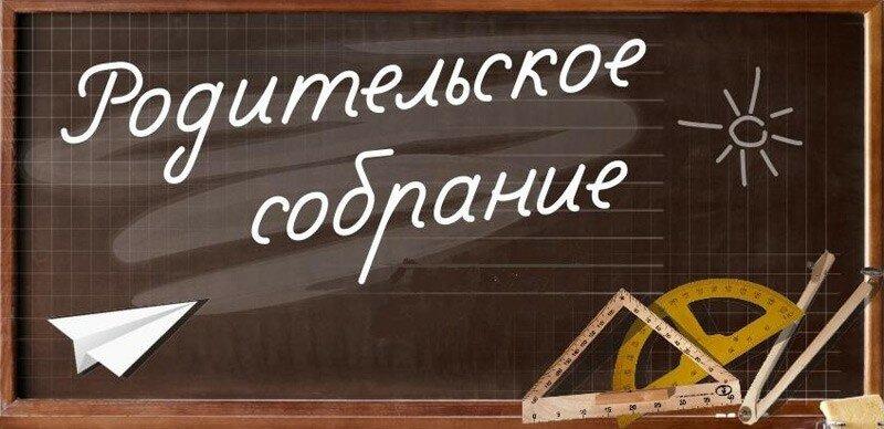 roditelskoe_sobranie1.jpg