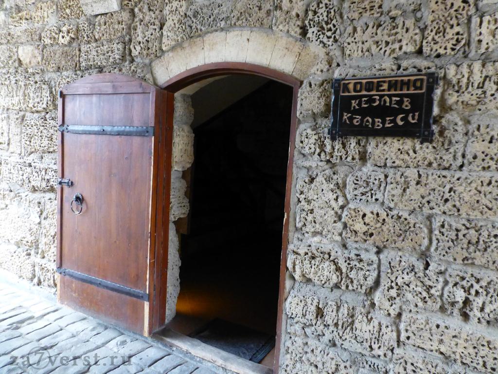 Кофейня Кезлев в древней башне