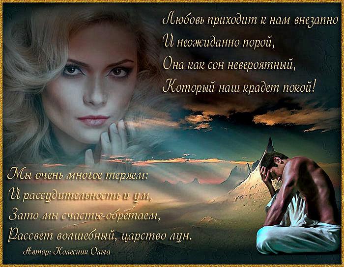 стих про неожиданное знакомство и любовь