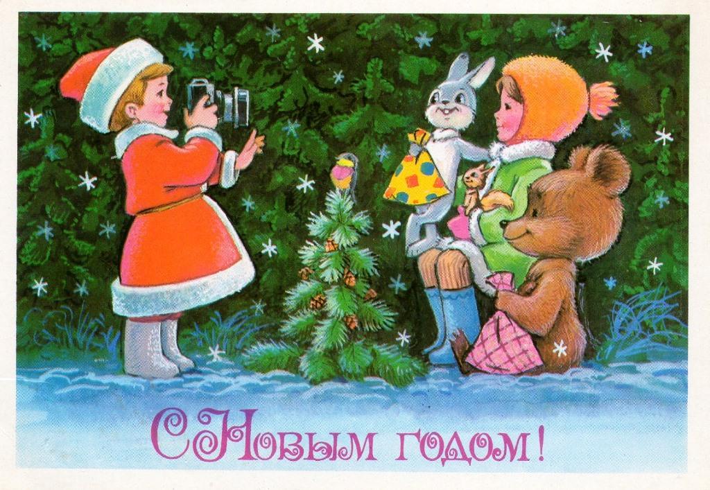 Поздравление, открытки с новым годом 80 годы