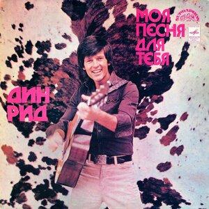 Дин Рид - Моя песня для тебя (1980) [С60-13975-76]