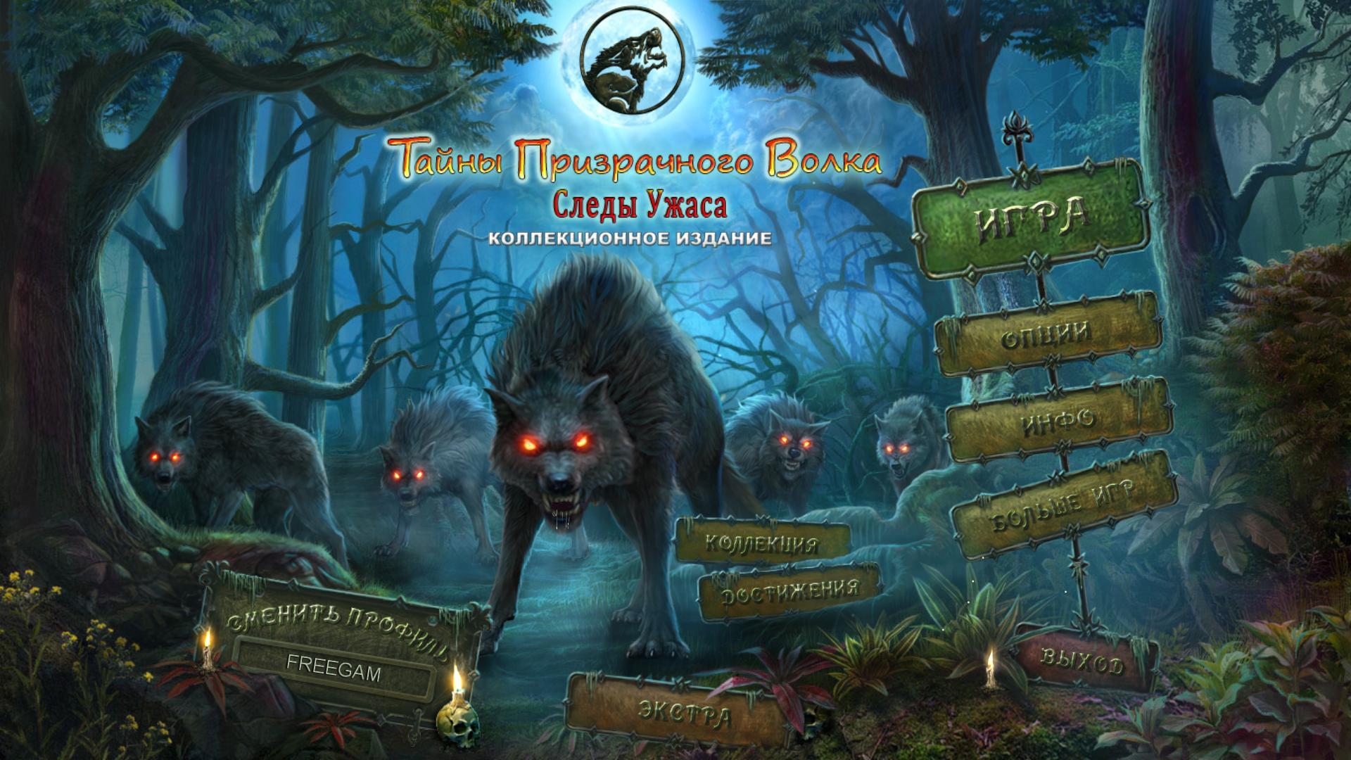 Тайны Призрачного Волка 5. Следы Ужаса. Коллекционное издание | Shadow Wolf Mysteries 5: Tracks of Terror CE (Rus)