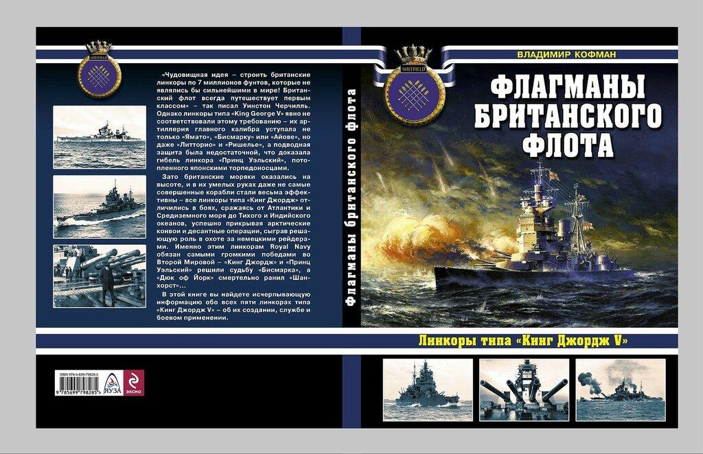 Кофман. Флагманы британского флота.jpg
