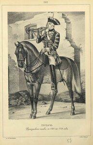 561. ТРУБАЧ Драгунского полка, с 1764 по 1775 год.