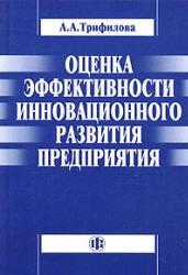 Оценка эффективности инновационного развития предприятия, Трифилова А.А., 2005