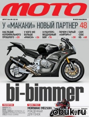Журнал Мото №8 (август 2014)