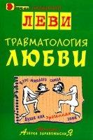 Книга Травматология любви