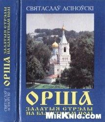 Книга Орша. Залатыя стрэлы на блакітным полі