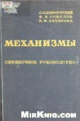 Книга Механизмы: Справочное руководство