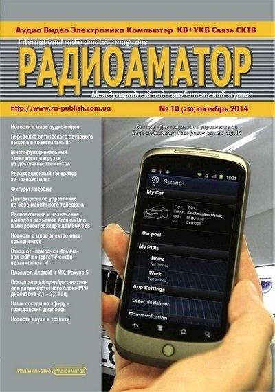 Книга Журнал: Радиоаматор №10 (250) (октябрь 2014)