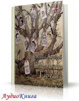 Книга Анчаров Михаил – Как птица Гаруда (аудиокнига МР3) mp3