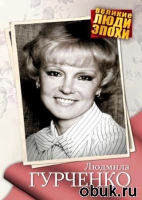 Книга Людмила Гурченко