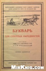 Книга Букварь для северных народностей