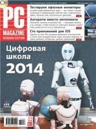 Журнал PC Magazine №8 (август), 2014 / Россия