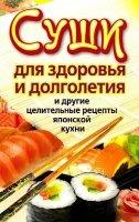 Катерина Сычева - Суши для здоровья и долголетия и другие целительные рецепты японской кухни (2011) pdf 5,8Мб