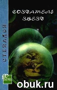 Книга Создатель звезд,