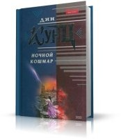 Книга Кунц Дин - Властители душ (аудиокнига) mp3