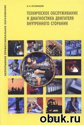 Книга Кузнецов А.С. Техническое обслуживание и диагностика двигателя внутреннего сгорания
