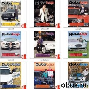 Книга Autotop №2-12 2011