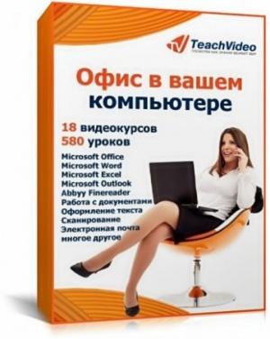 Офис в вашем компьютере (Видеокурс)