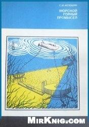 Книга Морской горный промысел