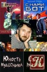 Книга Лукин Евгений - Собрание сочинений /135 книг