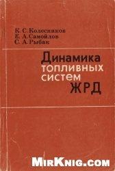 Книга Динамика топливных систем ЖРД