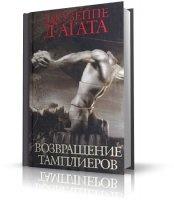 Книга Д'Агата Джузеппе - Возвращение тамплиеров (аудиокнига) mp3