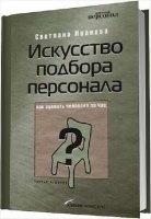 Книга Искусство подбора персонала. Как оценить человека за час pdf 7,5Мб
