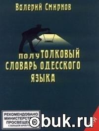 Книга Валерий Павлович Смирнов . полуТОЛКОВЫЙ Словарь Одесского Языка