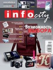 Журнал InfoCity №9 (сентябрь 2012)