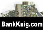 Журнал Innovative Public Housing jpeg 100,07Мб
