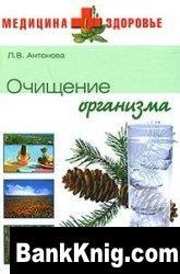 Книга Очищение организма pdf 1,2Мб