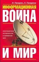 Аудиокнига Информационная война и мир pdf 26,1Мб