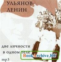 Аудиокнига Ульянов-Ленин. Две личности в одном теле (аудиокнига).