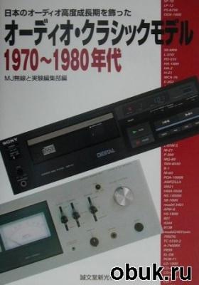 Книга Классические аудио-модели 1970-1980 гг.. Украшения лучшего периода японского аудио.