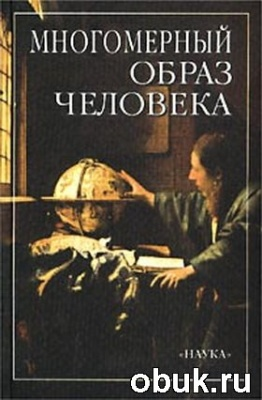 Книга Многомерный образ человека. Комплексное междисциплинарное исследование человека