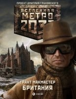 Книга Грант Макмастер - Метро 2033. Британия rtf 19,63Мб