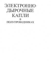 Книга Электронно-дырочные капли в полупроводниках