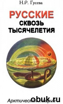 Книга Русские сквозь тысячелетия. Арктическая теория