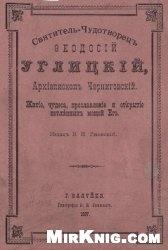 Книга Святитель-Чудотворецъ Феодосiй Углицкiй, Архiепископъ Черниговскiй