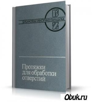 Книга Протяжки для обработки отверстий   Маргулис Д.К., Тверской М.М., Ашихмин В.Н.   1986   pdf