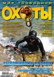 Журнал Мир подводной охоты №6 2011