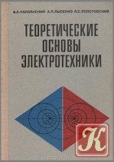 Книга Теоретические основы электротехники
